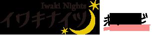 Iwaki Nights イワキナイツ 求人ナビ