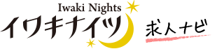 Iwaki Nights イワキナイツ求人ナビ