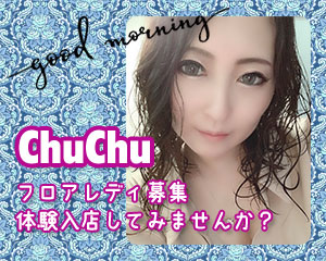 banner_chuchu